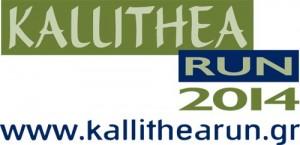 Kallithea Run 2014
