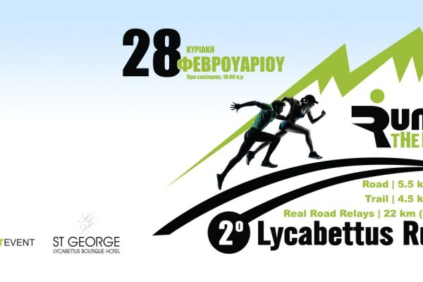 2o_lycabettus_run
